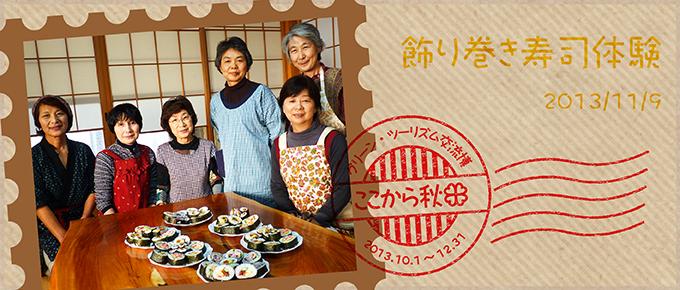 ここから秋田飾り巻き寿司体験