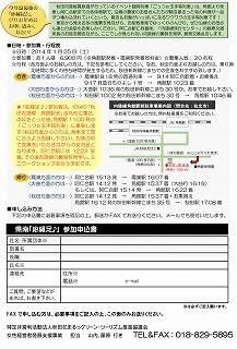 県南「応縁足♪」ごっつお玉手箱列車チラシ
