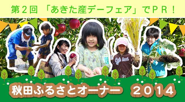 第2回あきた産デーフェア 秋田ふるさとオーナー2014