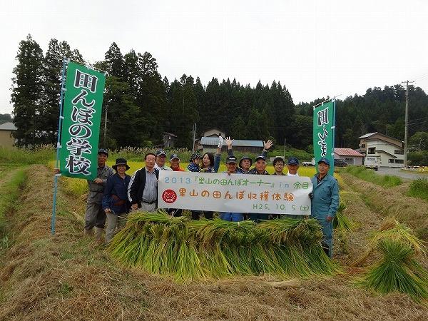 収穫体験in余目
