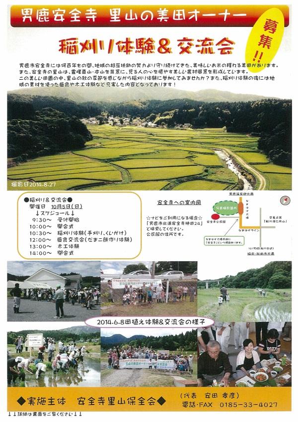 里山の美田オーナー『稲刈り体験&交流会』