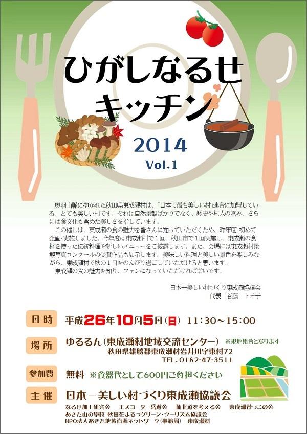 ひがしなるせキッチン2014 Vol.1