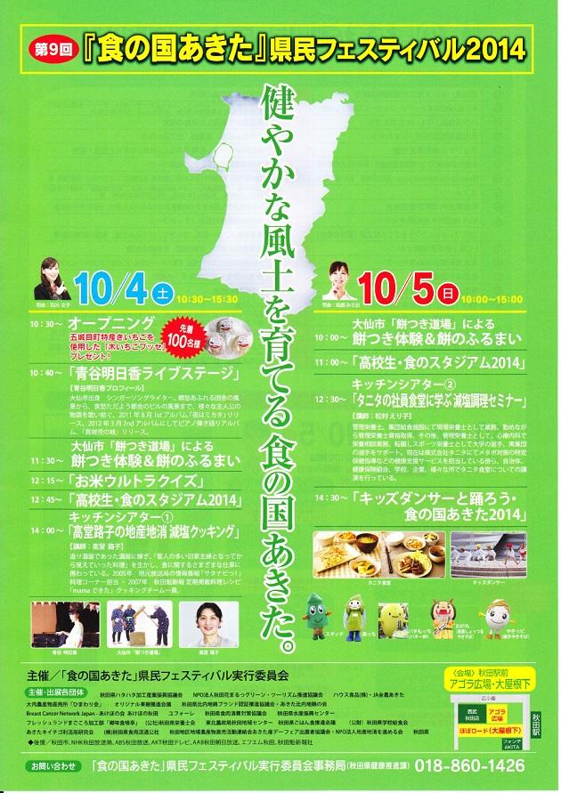 第9回『食の国あきた』県民フェスティバル2014