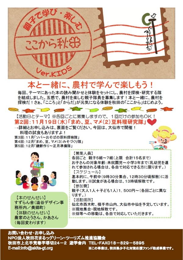 ここから秋田Ver.キッズ  まめ、豆、マメ(2)豆料理研究隊