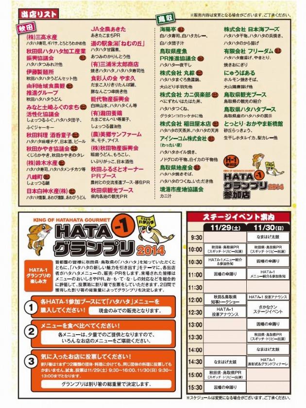 第4回秋田・鳥取うまいぞ!ハタハタフェスティバル