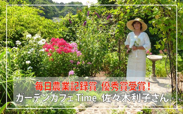 ガーデンカフェTime 佐々木利子さん