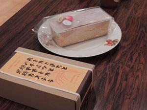 (農)なるせ加工研究会 米粉カステラ