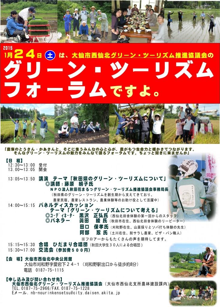 nishisenboku_forum