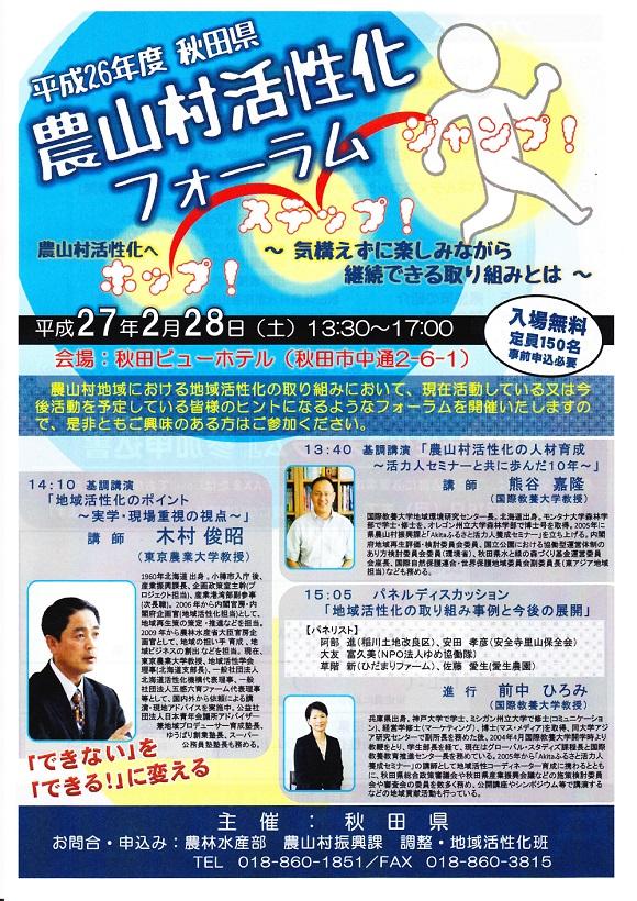 平成26年度 秋田県農山村活性化フォーラム