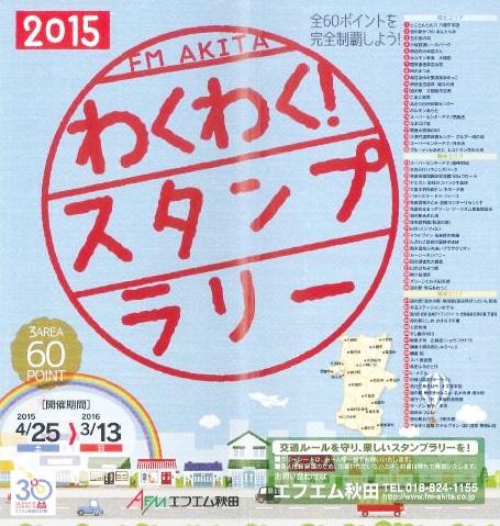 わくわくスタンプラリー2015/FM秋田