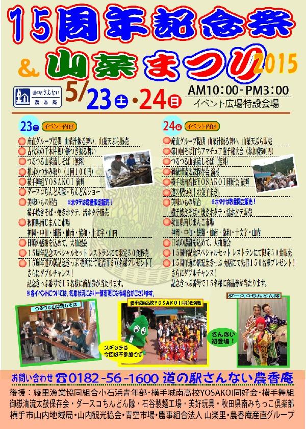 道の駅さんない 15周年記念祭&山菜祭り2015
