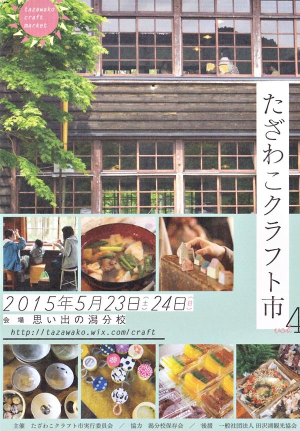 たざわこクラフト市 vol.4