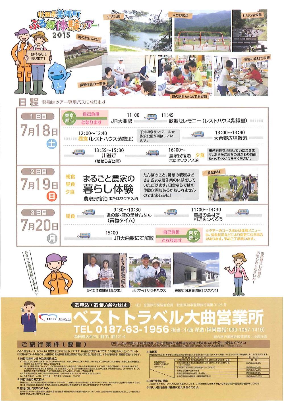 秋田県美郷町 ふる郷体験ツアー