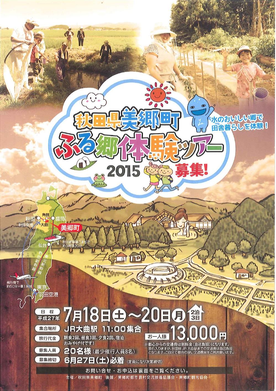 秋田県美郷町 ふる郷体験ツアー2015