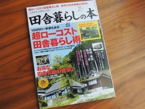 田舎暮らしの本7月号(宝島社)