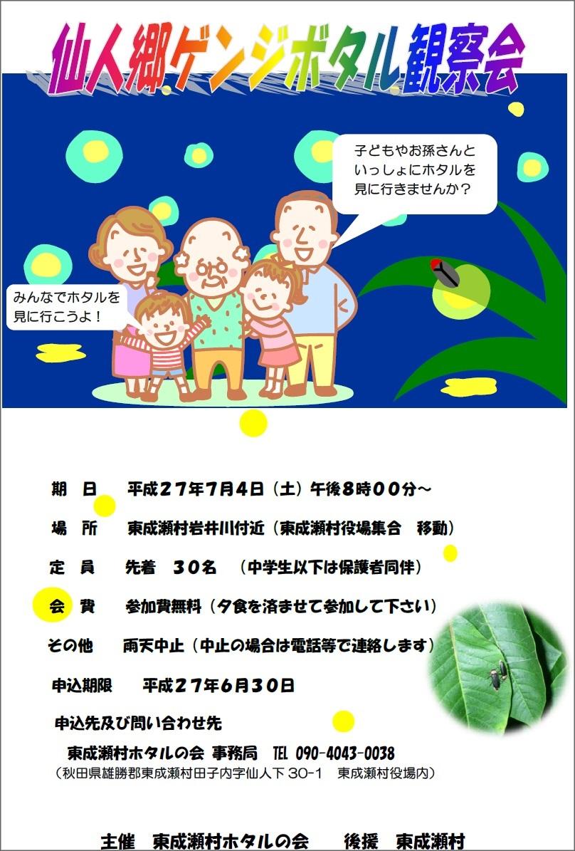 仙人郷ゲンジボタル観察会(東成瀬村)