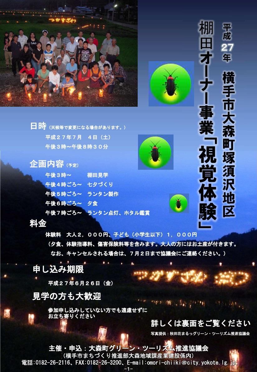 〈秋田ふるさとオーナー〉横手市大森町 塚須沢地区 視覚体験