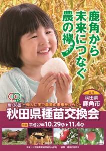 kazuno_shubyoukoukannkai