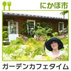 ガーデンカフェタイム