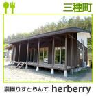 農園りすとらんてherberry