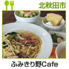 ふみきり野Cafe