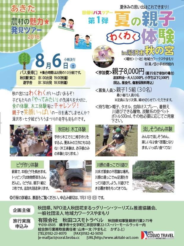 夏の親子わくわく体験in湯沢市秋の宮