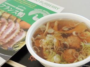 弁天の宿 フランス鴨スープ