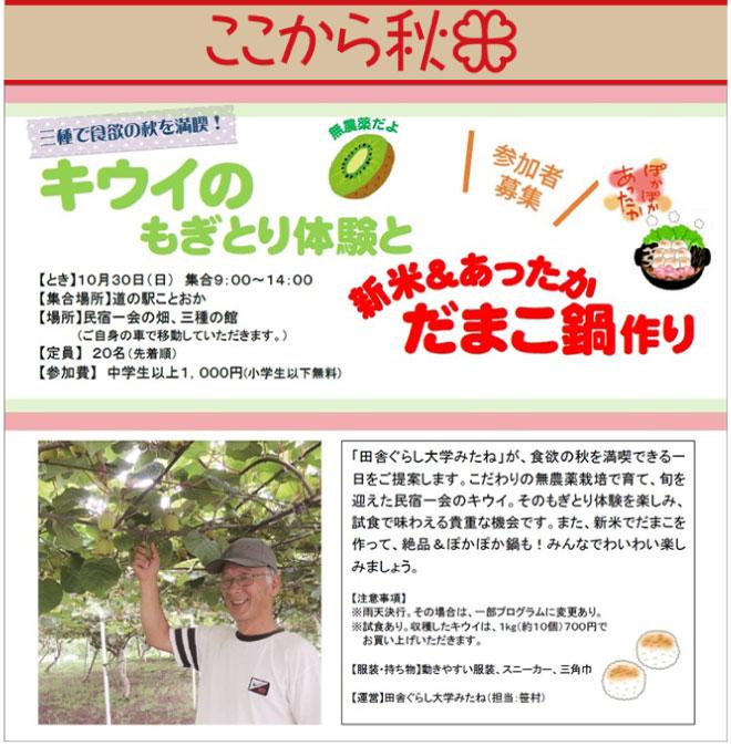 【ここから秋田】キウイのもぎとり体験と新米&あったかだまこ鍋作り(三種町)