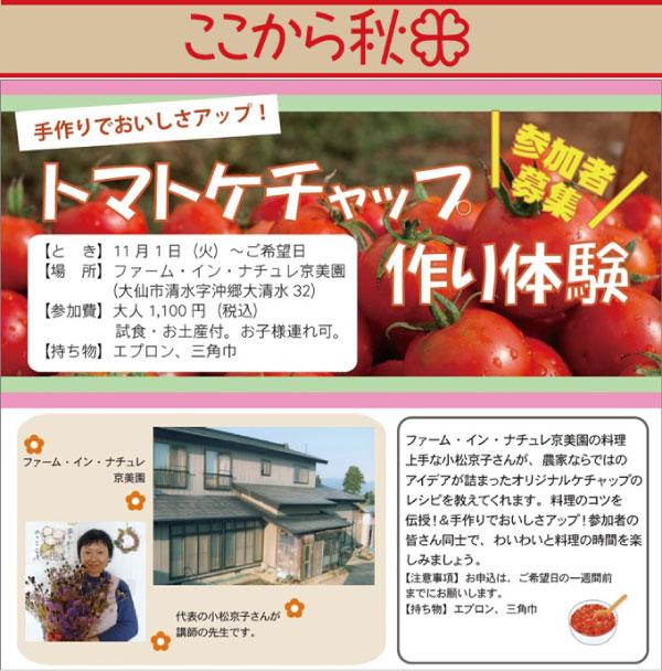 【ここから秋田】トマトケチャップ作り体験(大仙市)