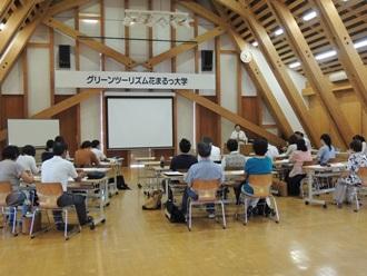 平成28年度グリーン・ツーリズム花まるっ大学第1回講義