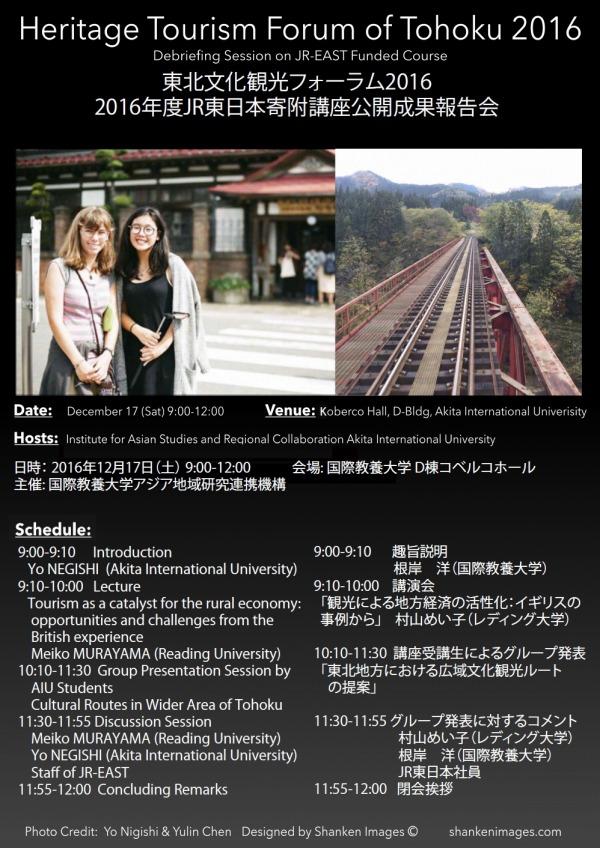 東北文化観光フォーラム2016 / 2016年度JR東日本寄附講座公開成果報告会