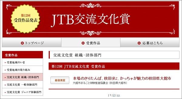 JTB交流文化賞 最優秀賞受賞<大館市まるごと体験推進協議会>