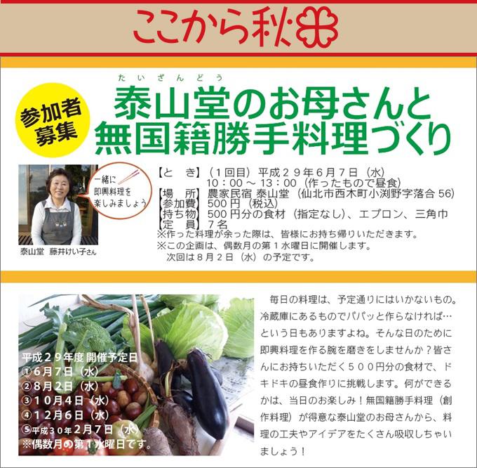 【参加者募集】ここから秋田 泰山堂のお母さんと無国籍勝手料理づくり
