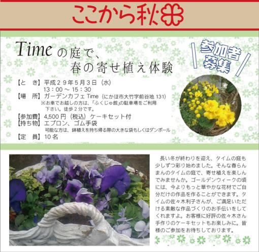 【ここから秋田】Timeの庭で、春の寄せ植え体験(ガーデンカフェタイム)