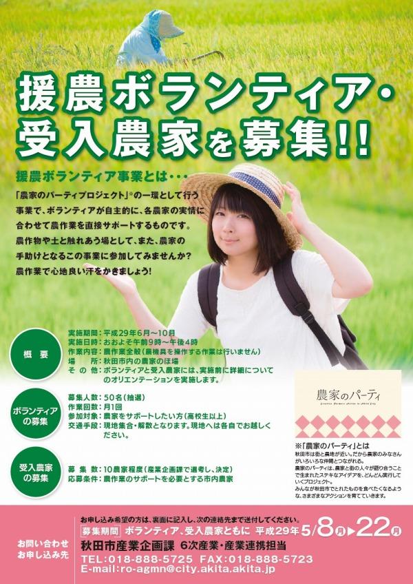 【秋田市援農ボランティア事業】援農ボランティア&受入農家を募集!!