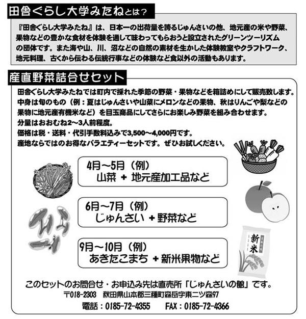 inakagurashi mitane3