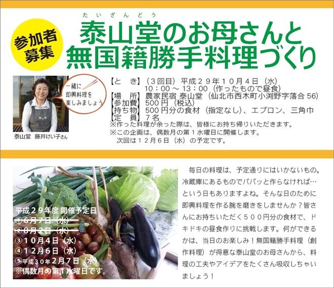 ここから秋田 泰山堂のお母さんと無国籍勝手料理づくり